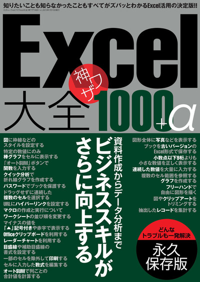 Excel大全 神ワザ1000+α-電子書籍