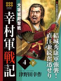 幸村軍戦記 4 下 大坂城砲撃戦