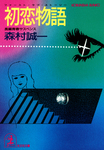 初恋物語(ファースト・ラブ・ストーリー)-電子書籍