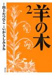羊の木(2)-電子書籍