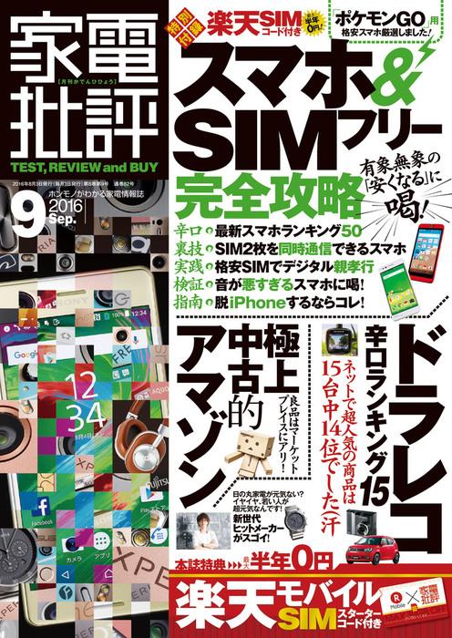 家電批評 2016年 9月号 《SIM付録は付きません》拡大写真