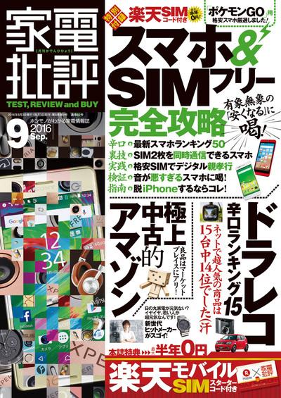 家電批評 2016年 9月号 《SIM付録は付きません》-電子書籍