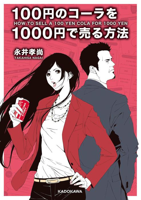 100円のコーラを1000円で売る方法拡大写真