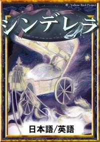 シンデレラ 【日本語/英語版】