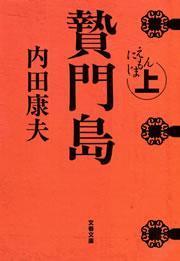 贄門島(にえもんじま)上-電子書籍-拡大画像