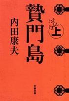 浅見光彦(文春文庫)