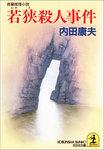 若狭殺人事件-電子書籍