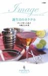 誕生日のカクテル-電子書籍