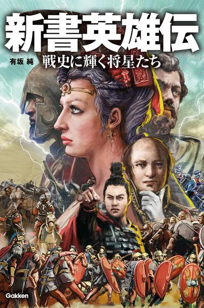 新書英雄伝-電子書籍