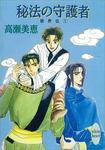 秘法の守護者 破界伝(1)-電子書籍