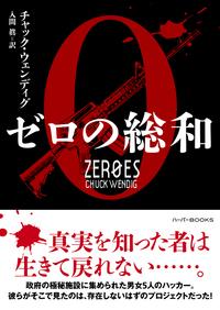 ゼロの総和-電子書籍