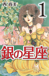 銀の星座 1-電子書籍
