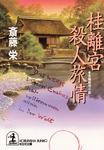 桂離宮殺人旅情-電子書籍