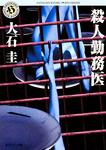 殺人勤務医-電子書籍