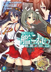 艦隊これくしょん -艦これ- 鶴翼の絆2 BOOK☆WALKER special edition