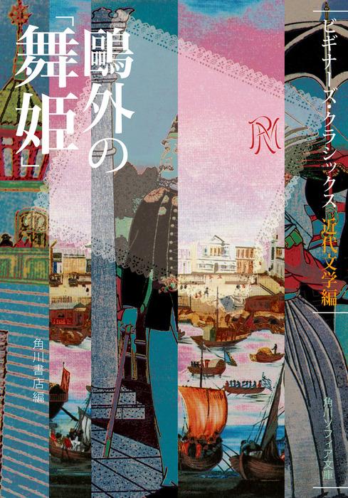 鴎外の「舞姫」 ビギナーズ・クラシックス 近代文学編-電子書籍-拡大画像