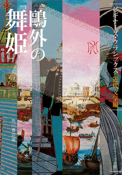 鴎外の「舞姫」 ビギナーズ・クラシックス 近代文学編-電子書籍