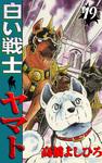白い戦士ヤマト 第19巻-電子書籍