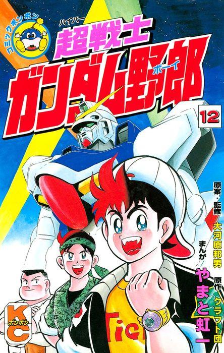 超戦士 ガンダム野郎(12)-電子書籍-拡大画像