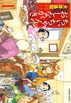 ちぃちゃんのおしながき 繁盛記 (1)-電子書籍