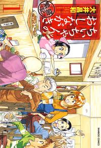 ちぃちゃんのおしながき 繁盛記 (1)