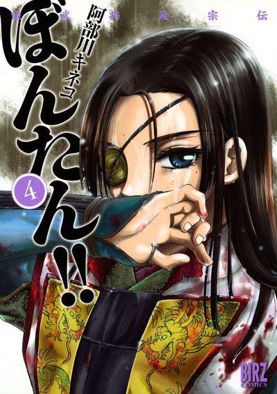 姫武将政宗伝 ぼんたん!! (4)-電子書籍