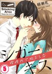 シガーキス~喫煙所で始まる恋(5)-電子書籍