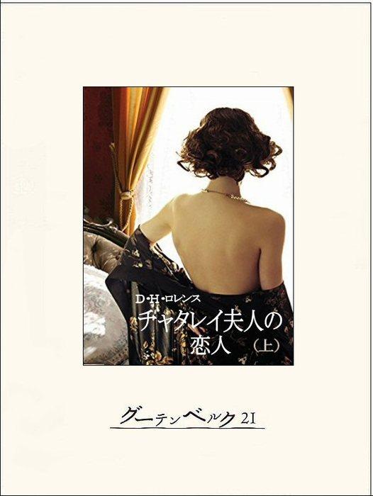 チャタレイ夫人の恋人(上)拡大写真