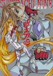 助太刀09 (3)-電子書籍