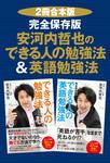 【2冊合本版】完全保存版 安河内哲也のできる人の勉強法&英語勉強法-電子書籍