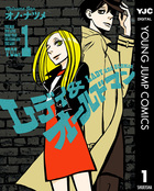 レディ&オールドマン(ヤングジャンプコミックスDIGITAL)