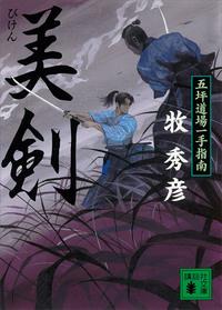 美剣 五坪道場一手指南-電子書籍