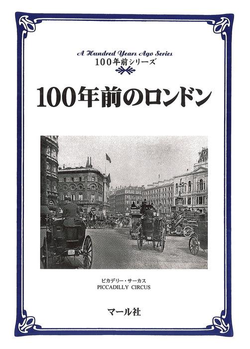 100年前のロンドン拡大写真