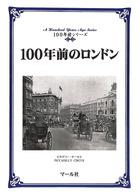 100年前シリーズ
