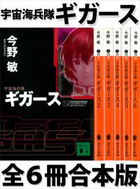 宇宙海兵隊 ギガース 全6冊合本版
