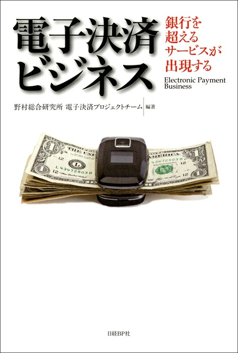 電子決済ビジネス 銀行を超えるサービスが出現する-電子書籍-拡大画像