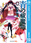 青の祓魔師 リマスター版 12-電子書籍