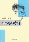 ため息の時間-電子書籍