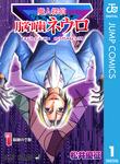 魔人探偵脳噛ネウロ モノクロ版 1-電子書籍