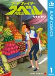 フードファイタータベル 1-電子書籍