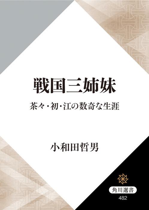 戦国三姉妹 茶々・初・江の数奇な生涯-電子書籍-拡大画像