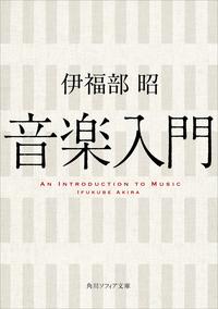 音楽入門-電子書籍