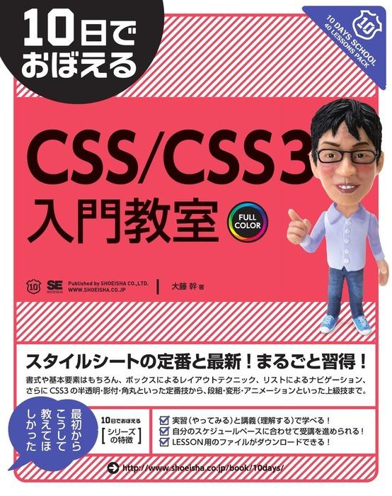 10日でおぼえるCSS/CSS3入門教室拡大写真