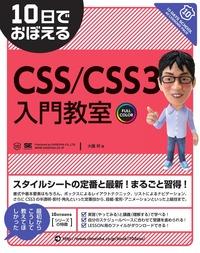 10日でおぼえるCSS/CSS3入門教室-電子書籍
