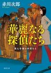 第九号棟の仲間たち1 華麗なる探偵たち 〈新装版〉-電子書籍