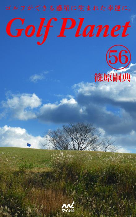 ゴルフプラネット 第56巻 ~ゴルフの中に隠れた物語を探す本~拡大写真
