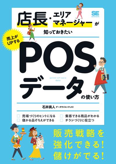店長・エリアマネージャーが知っておきたい売上がUPするPOSデータの使い方-電子書籍