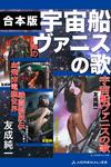 【合本版】宇宙船ヴァニスの歌-電子書籍