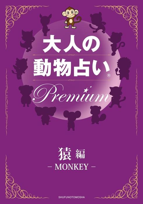 大人の動物占い Premium【分冊版 猿】拡大写真