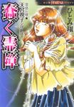 霊感お嬢★天宮視子シリーズ 蠢く霊障-電子書籍